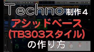 テクノの作り方 アシッドベースの制作方法 TB303 ACID TECHNO EDM作曲(dtmスクール EDMS)