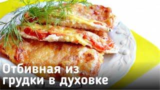 Рецепт отбивной грудки в духовке