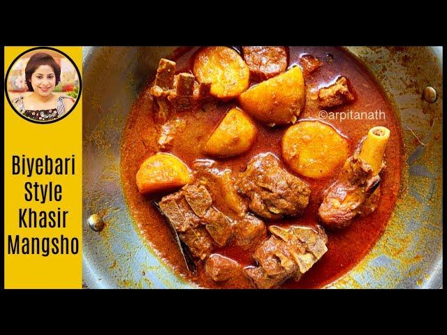 বিয়েবাড়ি স্টাইলে খাসির মাংসের ঝোল / মটন কষা || Mutton Kosha Bengali Style || Kasha Mangsho