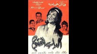 Elbab Elmaftouh - فيلم الباب المفتوح (بطولة فاتن حمامة وصالح سليم)