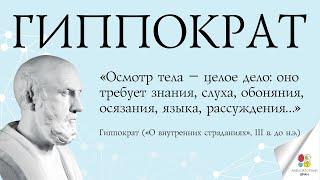 Гиппократ Образовательная программа для студентов Эфир от 28 09 2020г ч1