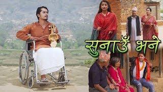 सुन साँईली भन्दै विदेश गएका साँईला अपाङ्ग भएर फर्किए पछि । Nepali Song - Gaurav Pahari