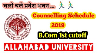 Allahabad university counselling schedule 2019 released | B.Com 1st Official cutoff