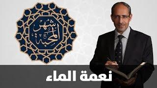 مصطفى ابو رمان وسامر عازر - نعمة الماء