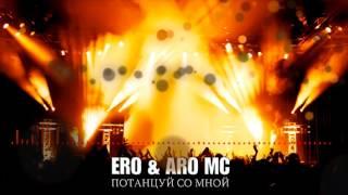 Ero Aro MC Потанцуй со мной 2016
