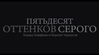 50 ОТТЕНКОВ СЕРОГО   Ксюша Хоффман и Кирилл Черкасов