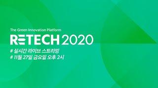 RETECH 2020 라이브