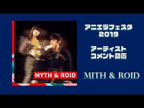 アニエラフェスタ2019 / アーティストコメント【MYTH & ROID】