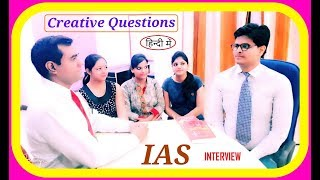 IAS Interview Questions in hindi : Answers of #UPSC #IAS interview questions