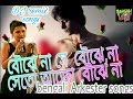 Download Bojhena_Se_Bojhena__28Arkestra_Song_Bengali_dj_remix_DJ_mix.mp3,by//Bengali dj remix pro MP3 song and Music Video