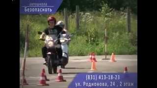 Обучение  на водительские права ǀ Автошкола Безопасность, Нижний Новгород