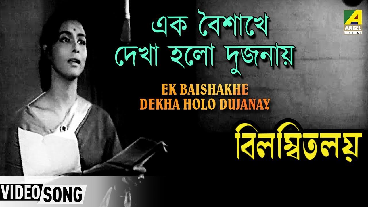 Ek Baishakhe Dekha Holo Dujanay | Bilambita Loy | Bengali Movie Song