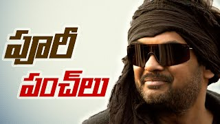 Puri Jagannadh Powerful Punch Dialogues