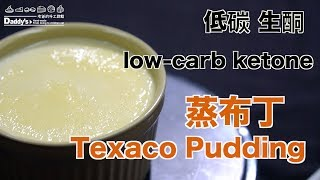 低碳生酮Low carb Ketone|蒸布丁Steamed pudding|在家簡單輕鬆做Easy recipe【我是老爸Daddy's Dessert】