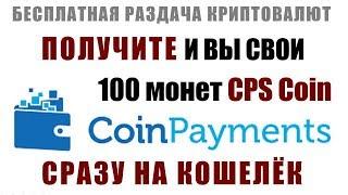 Сайт, где получил 3000 рублей сразу на кошелек. Проект Win-Coin