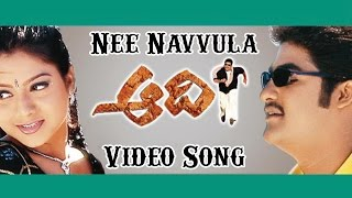 Aadi Movie || Nee Navvula Full Video Song || Jr. N. T. R, Keerthi Chawla