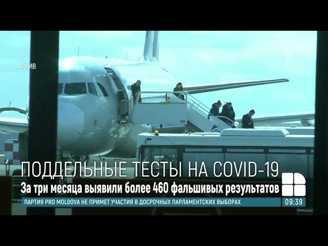 Штраф или до двух лет тюрьмы: сколько поддельных тестов на COVID-19 выявили в Молдове за три месяца