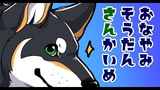 [LIVE] 【7回目おさんぽ!】まだまだお悩みの飼い主さん、たくさん!