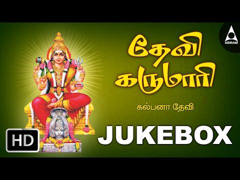 Devi Karumari (தேவி கருமாரி)Jukebox   Songs Of Karumari   Tamil Devotional Songs