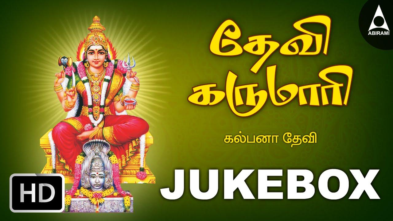 aatha karumari mp3 songs