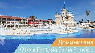 Отель Fantasia Bahia Principe Punta Cana | Пунта-Кана | Доминикана | Видео обзор