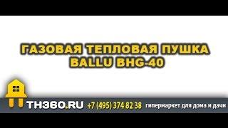 видео Газовые тепловые пушки Ballu BHG-60 / Системы обогрева / Тепловые пушки