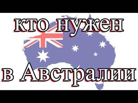 Кто востребован в Австралии