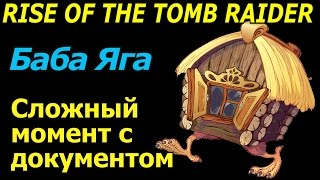 Rise of the tomb raider Баба Яга Как достать документ