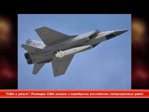 """""""США в ужасе"""": Разведка США узнала о переброске российских гиперзвуковых ракет ✔Новости Express News"""
