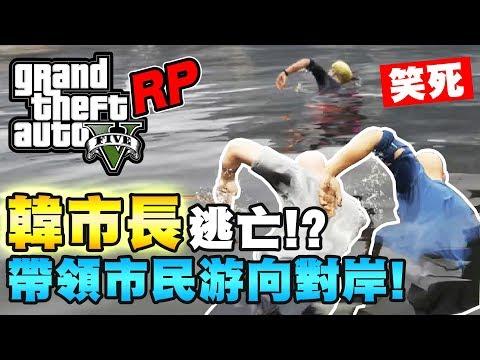 【GTA5 RP】韓市長逃亡了❓ 竟然帶領市民游向對岸❗️  (FiveM 鬼島 憨吉鎮)