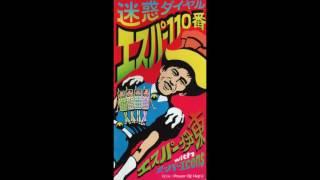 エスパー伊東 with スーパーICONS   迷惑ダイヤル エスパー110番