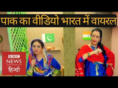 Pakistani video 'gawandne gawandne' on promoting friendship with India goes viral (BBC HINDI)