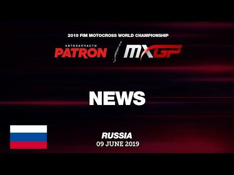 NEWS Highlights -