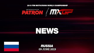 NEWS Highlights - PATRON MXGP of Russia 2019 #motocross