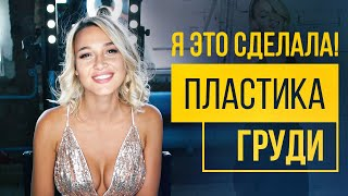 Увеличение груди | ОТКРОВЕННО о подтяжке груди | Максим Нестеренко