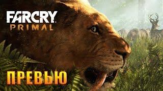 Far Cry Primal - Превью игры