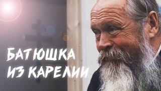 Документальный фильм - Батюшка из Карелии. Православие в сердце.