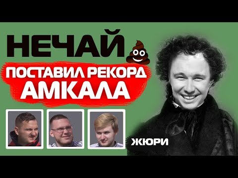 НЕЧАЙ ПОСТАВИЛ РЕКОРД!!! // ВЕСЁЛЫЙ АМКАЛ #5