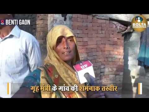 देखें- गृहमंत्री Rajnath Singh द्वारा गोद लिए गए गांव का 'जातिवादी' विकास