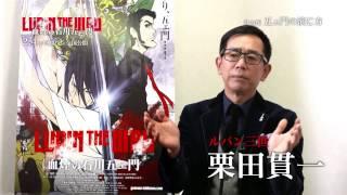 Lupin The IIIrd Chikemuri No Ishikawa Goemon Interview [ENG Subs]