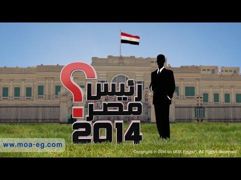Egypt President 2014