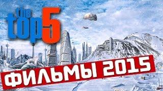 Анонс и обзор пяти самых ожидаемых новых фильмов 2015 года | смотреть трейлеры к кино на русском
