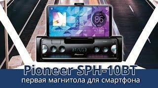 Pioneer SPH-10BT — обзор уникальной автомагнитолы — 130.com.ua