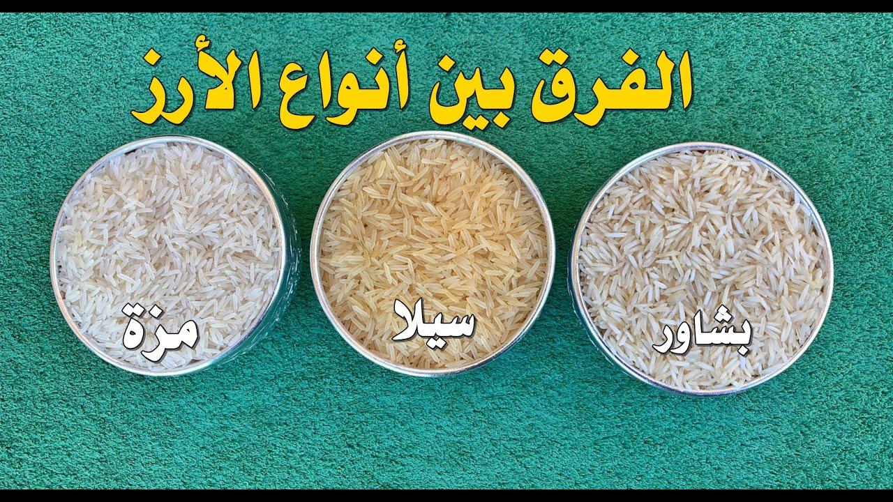 الفرق بين انواع الأرز البشاور المزة السيلا موضوع شي ق ومفيد Youtube