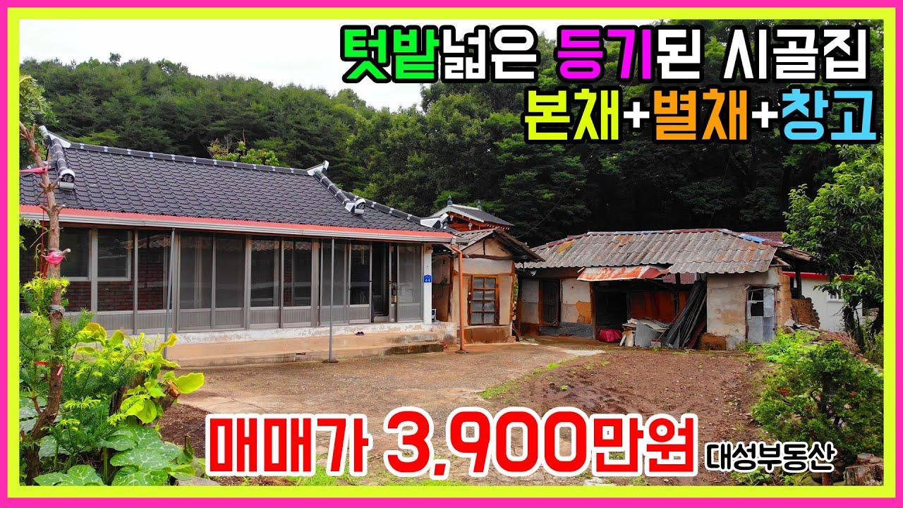 (0803) 위치좋은 등기된 시골집 저렴하고 상태좋은 곳