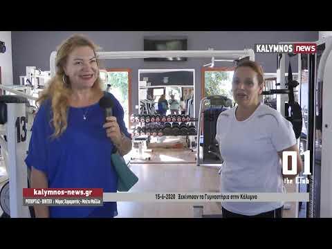 15-6-2020 Ξεκίνησαν τα Γυμναστήρια στην Κάλυμνο