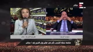 كل يوم - حملة الشعب يأمر في هايبر وان الشيخ زايد