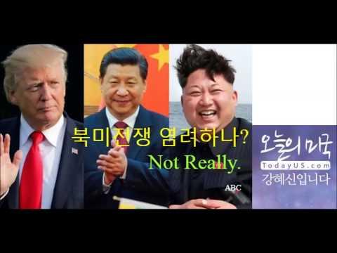 오늘의 미국[1.11 '18 USA] 북미전쟁 염려는 기우, 선제공격 제외  진의여부, 영장없는 이민단속, 로이스 사임은 국제관계 악화의미