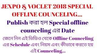 JEXPO/VOCLET SPECIAL OFFLINE COUNCELING NOTICE PUBLISHED || KNOW HOW TO DO THE OFFLINE COUNCELING