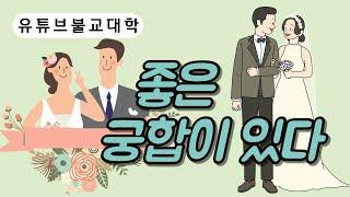 [우학스님] 생활법문 (좋은궁합이 있다)